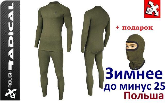 Термобелье теплое для охоты рыбалки Radical Hunter + балаклава, Польша