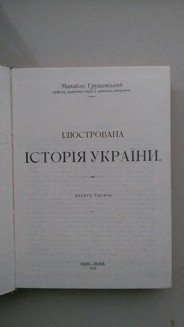 Ілюстрована історія України М.Грушевський 1913 рік