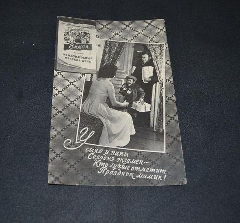 старинное открытое письмо поздравление с 8 марта 1958 год винтаж