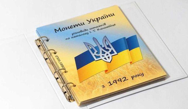 """Альбом для монет Украины """"Разновидности штампов по И. Т. Коломийцу"""""""