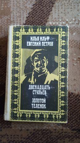 Книга 12 стульев (Ильф, Петров)