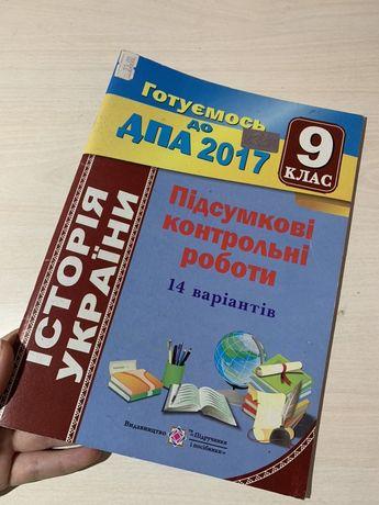 Готуємось до ДПА 9 клас Історія України