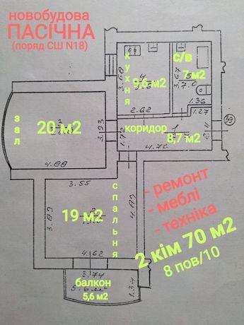2к квартира 70 м2, новобудова, Пасічна.