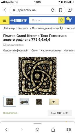 Декор Grand Kerama Тако скло Галактика 6,6*6,6 золото