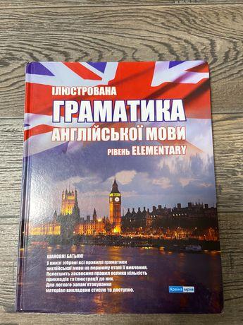 книга английской грамматики