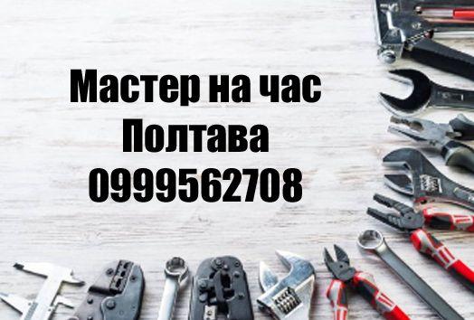 Мастер на час Полтава, муж на час, сантехник, электрик, електрик