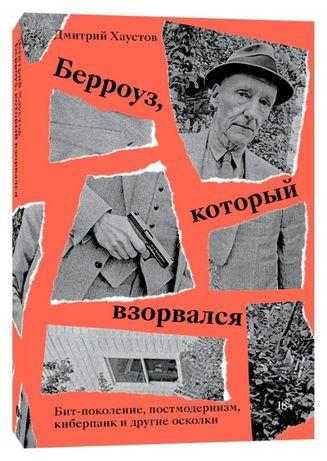 """Дмитрий Хаустов """"Берроуз, который взорвался"""""""