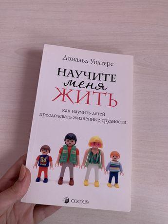 Книга «научите меня жить»