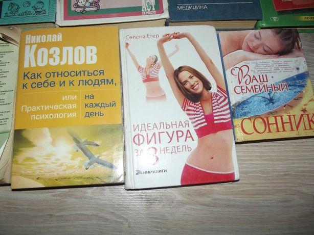 Продам 3 книжки.