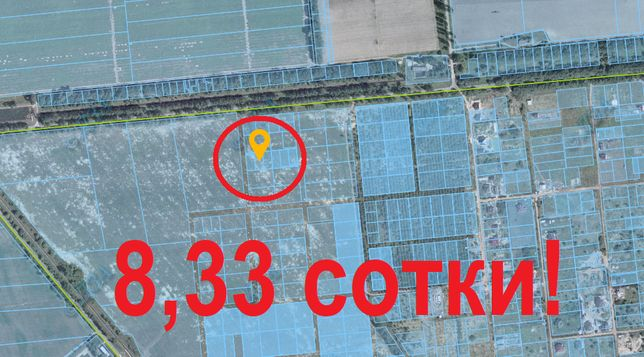 Отличный Участок 8,3сот+забор+электричество! Петровское Бориспольский
