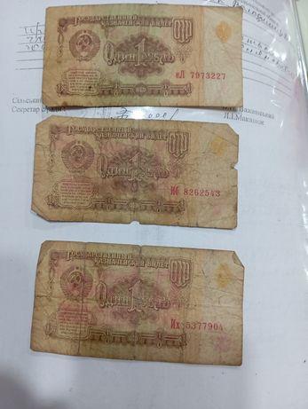 старинные деньги СССР 1961р