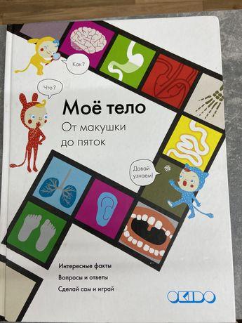 Книги для детей. Энциклопедия