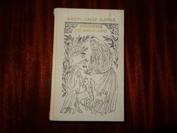 Книга А. Дюма исторический роман Графиня де Монсоро