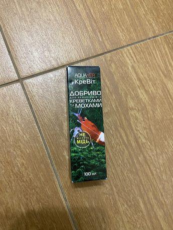 Aquayer КреВіт 100 мл добриво для акваріумів з мохами і креветками