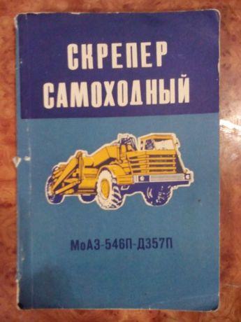 Скрепер самоходный МоАЗ-546П-Д357П Руководство по эксплуатации