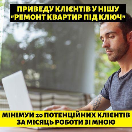 """Преведу 20 КЛІЄНТІВ у нішу """"Ремонт квартир під ключ"""" Коломия!"""