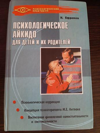 Психологическоe айкидо для детей и их родителей