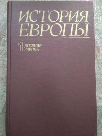 История Европы.  Том 1. Древняя Европа.