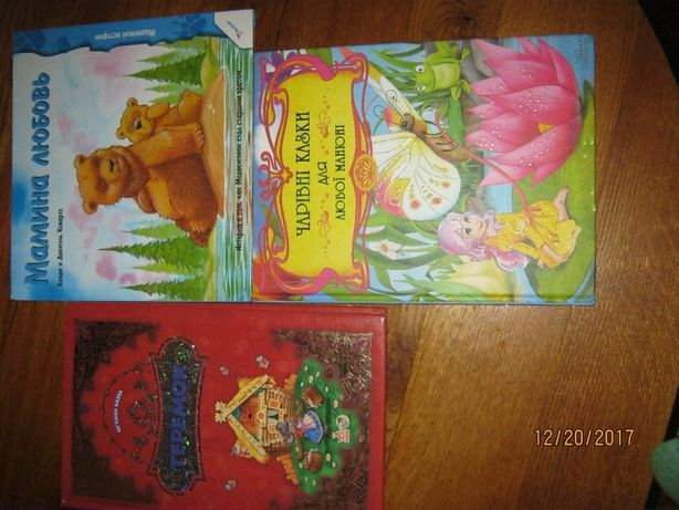 Продам детские книжки сказки,дитячі книжки