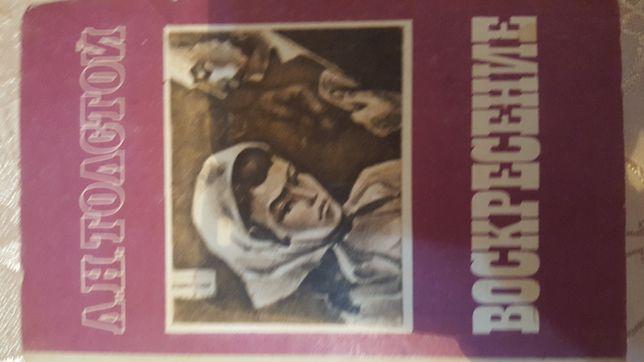Лев Толстой 7 книг