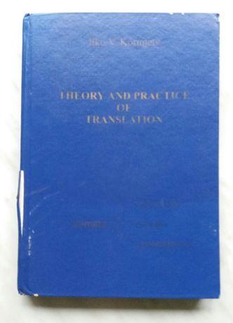 Теория и практика переводов 2000г. И.В.Корунец