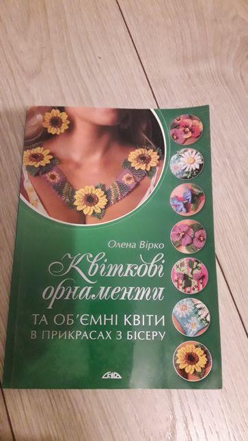 Книга Квіткові орнаменти та об'ємні квіти в прикрасах з бісеру