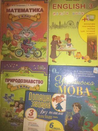 Підручники учебники 3 клас