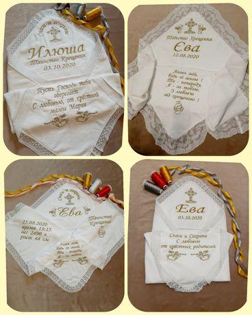 Именная крыжма для крещения, крестильное полотенце. БЫСТРО