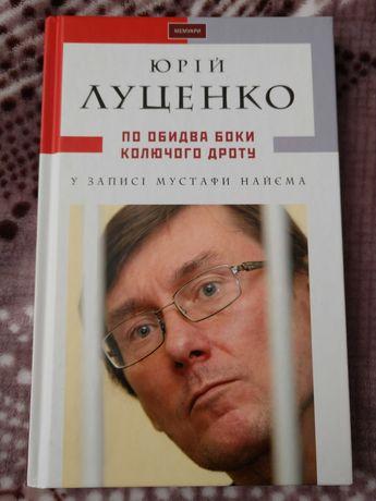 Юрій Луценко По обидва боки колючого дроту. НОВА!!!