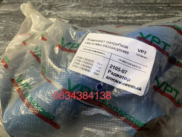 Патрубки радиатора ВАЗ 2101 2106 2108 ваз 2110 ваз 2170 ваз 21073 2103