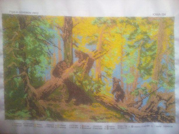 """Картина вышитая бисером """"Утро в сосновом лесу"""""""