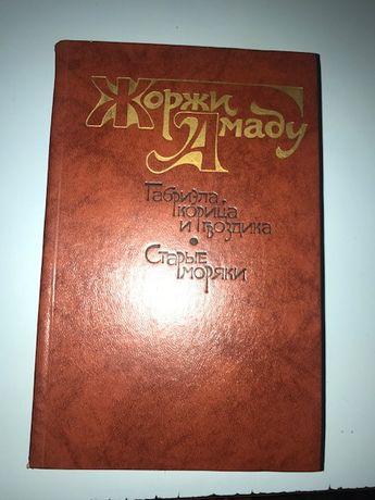 Збірник творів Жоржи Амаду