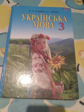 Підручник з української мови 3 клас