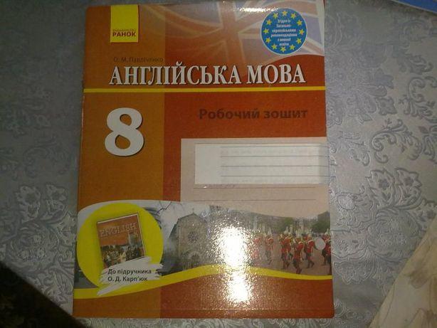 Рабочая тетрадь 8 класс по английскому языку.