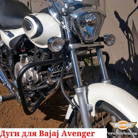 Защитные дуги Bajaj Avenger 220 cruiser клетка защита Avenger street