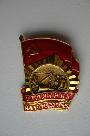 Знак легкий Отличник Миннефтегазстроя СССР клеймо ММД отличный сохран