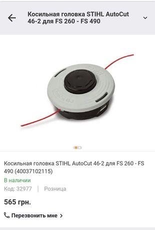 Катушка STIHL AutoCut 46-2 для STIHL FS 260 - FS 490