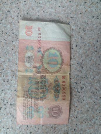 10 рублей .1961..