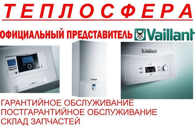 Газовый котел ПРЕМИУМ класса Vaillant (Вайллант) в Донецке 65000руб