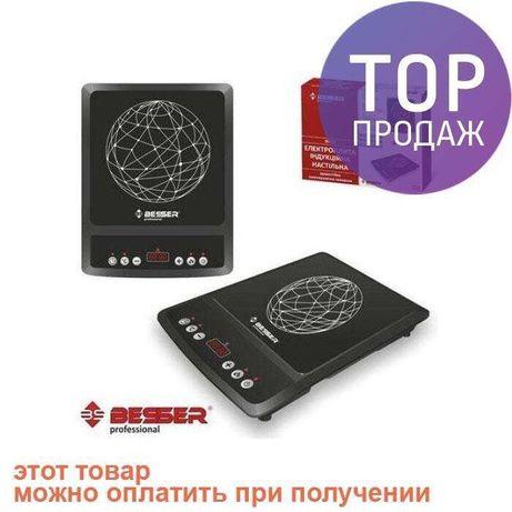 Новая электроплита индукционная 2000 Вт Besser 10213 плита печь плитка