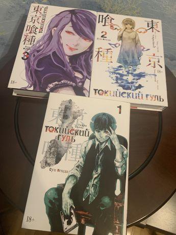 Токийски гуль (3 тома Азбука)