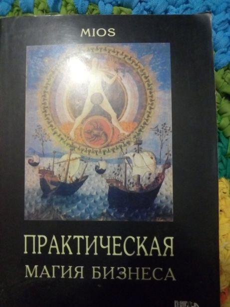 """""""Практическая магия Бизнеса"""" книга"""