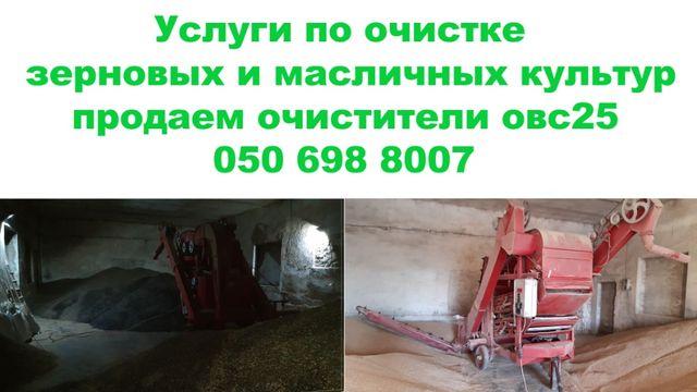 Веялка овс25, очистка зерна, подсолнечника и других культур