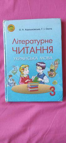 Учебник 3й класс Літературне читання