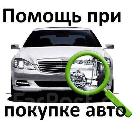 Авто подбор Черновцы! Авто підбір
