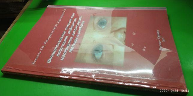 Функциональное лечение при косоглазии, амблиопии, нарушениях аккомодац