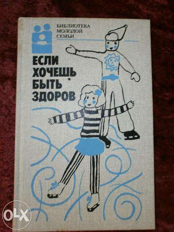 """Книга """"Если хочешь быть здоров"""""""