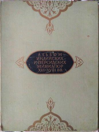 Альбом индийских и персидских миниатюр XVI-XVIII вв. (сборник)