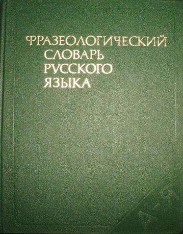 Фразеологический словарь русского языка.