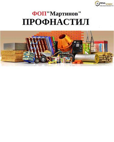 Профнастил ,большой выбор в наличии,Киев и область,доставка